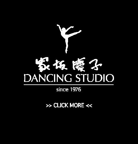 家坂ダンシングスタジオ